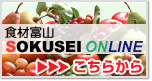 食材富山-SOKUSEI ONLINE