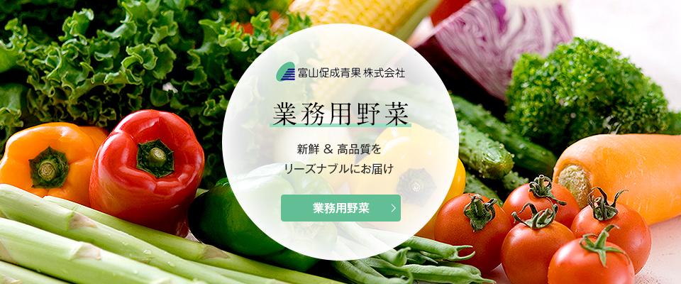 業務用野菜