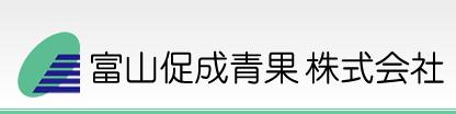 富山促成青果 株式会社