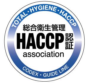HACCP認証ロゴマーク