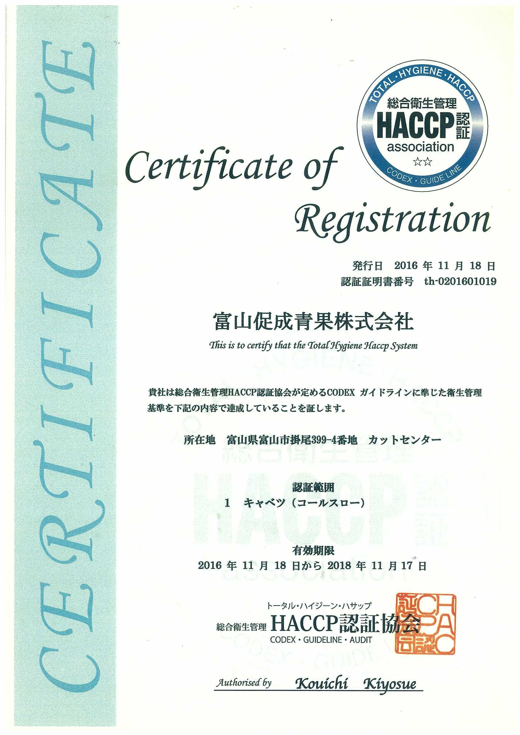 HACCP認定証